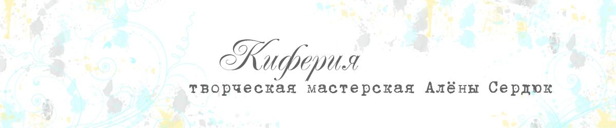 Киферия - творческая мастерская Алёны Сердюк