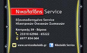 ΝΙΚΟΛΑΪΔΗΣ SERVICE