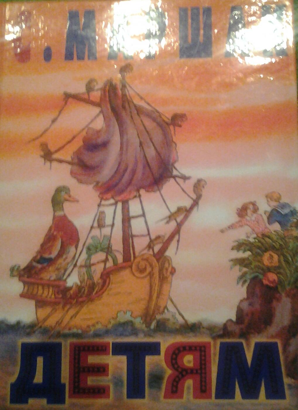 Читати пригоди для дітей