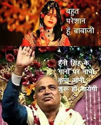 Radhe Maa and Nirmal Baba Funny Photo
