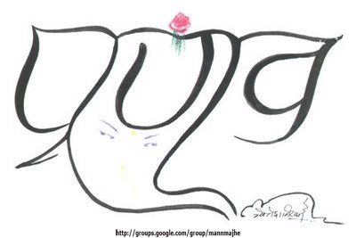 अक्षर गणपती - Akshar Ganapati   हस्तलिपि शब्दकला - Art of ...