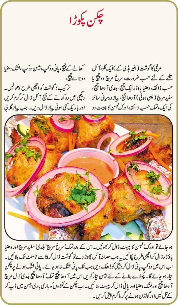 Coking philospher chiken botti pakora recipe in urdu chiken botti pakora recipe in urdu thecheapjerseys Choice Image