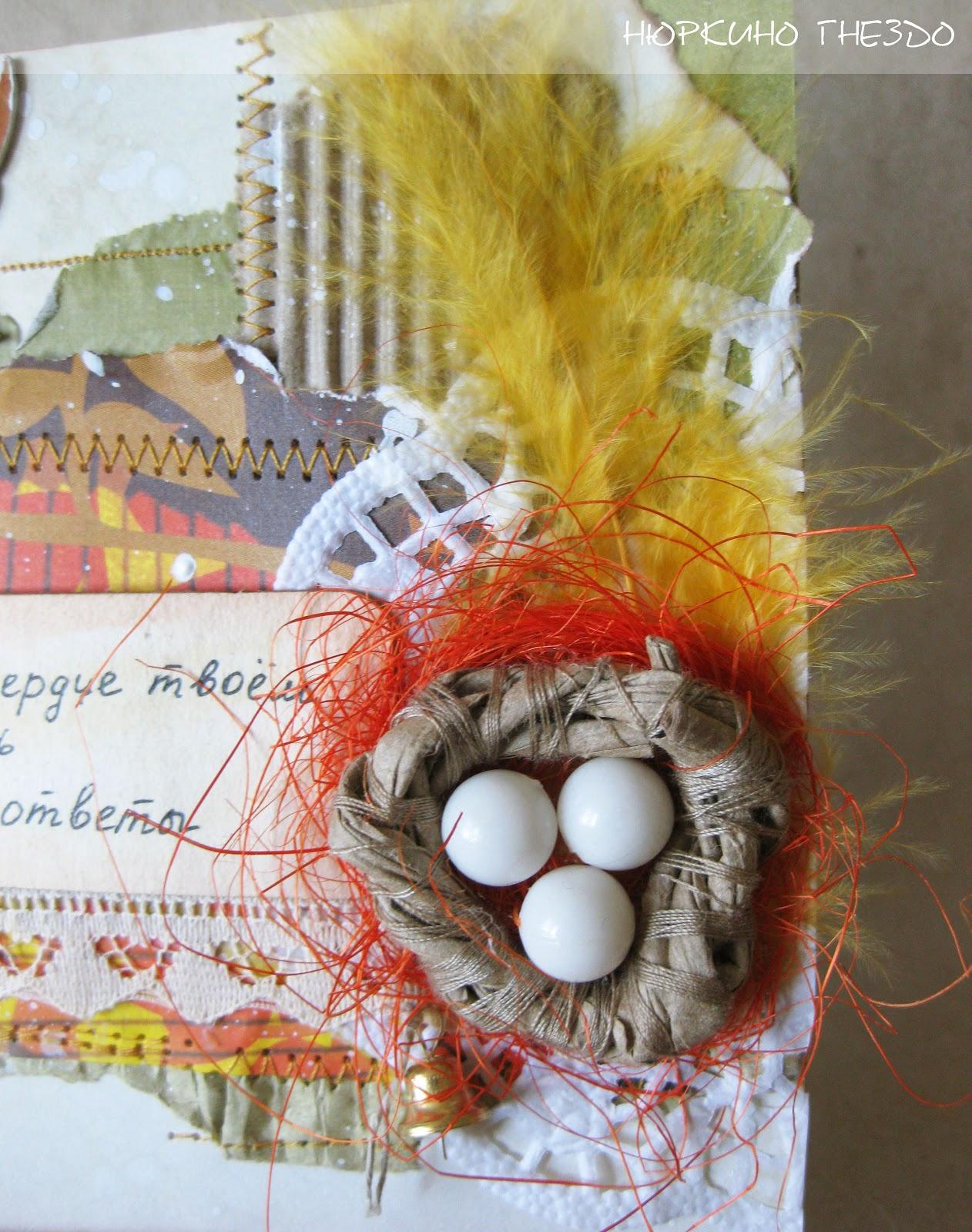 Гнездо в оформлении открытки