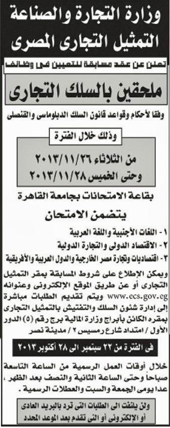اعلان مسابقة تعيين وظائف ملحقين بالسلك التجاري