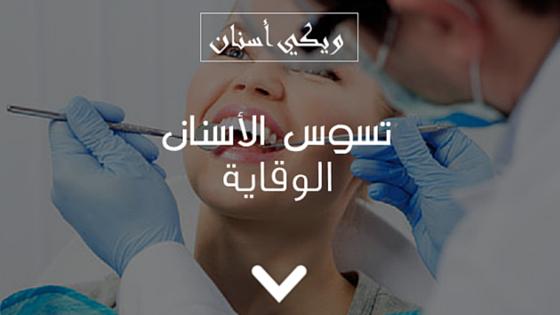 تسوس الأسنان: كيفية الوقاية من تسوس الأسنان؟