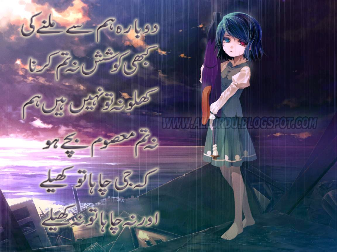 sad urdu ghazal
