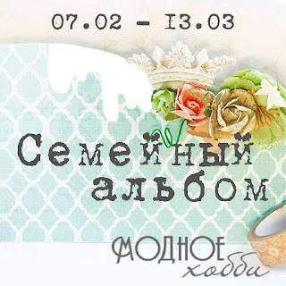 """СП """"Семейный альбом"""""""