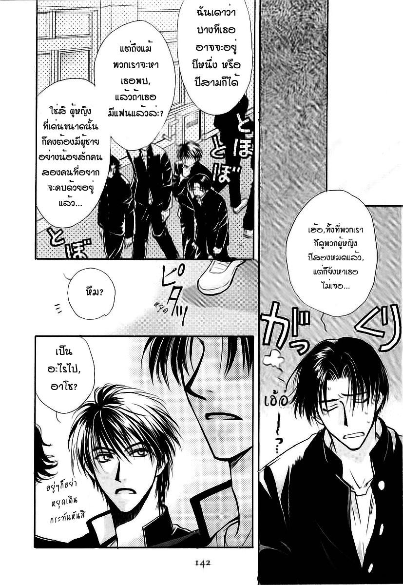 อ่านการ์ตูน Kakumei no Hi 8 ภาพที่ 8