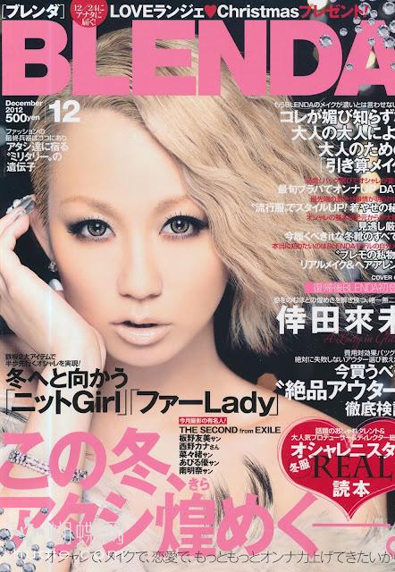 BLENDA (ブレンダ) December 2012年12月号 【表紙】 倖田來未 kumi koda japanese magazine scans