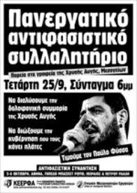 ΠΑΝΕΡΓΑΤΙΚΟ ΑΝΤΙΦΑΣΙΣΤΙΚΟ