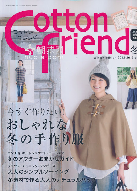 Cotton friend (コットンフレンド) December 2012年12月号 Japanese sewing magazine sacns