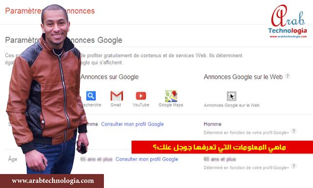 ماهي المعلومات التي تعرفها جوجل عنك؟