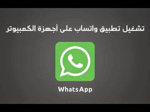 [طريقة رسمية] كيفية أستخدام تطبيق WhatsApp على أجهزة الكمبيوتر عبر الويب