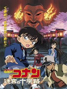 Film Detective Conan: Crossroad in the Ancient Capital