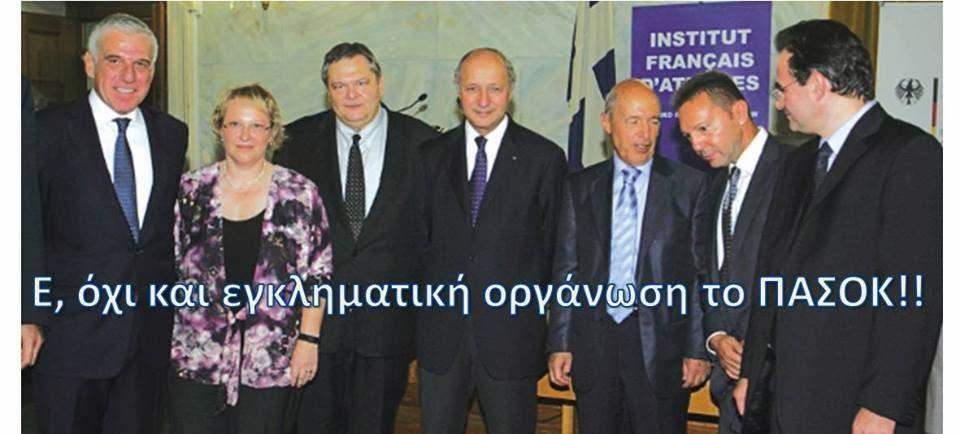 Η εγκληματική οργάνωση του Αιώνα...Οι φίλοι της πράσινης συμμορίας από την δυστυχία του Ελληνικού λαού
