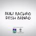 Bijli Bachao, Desh Banao