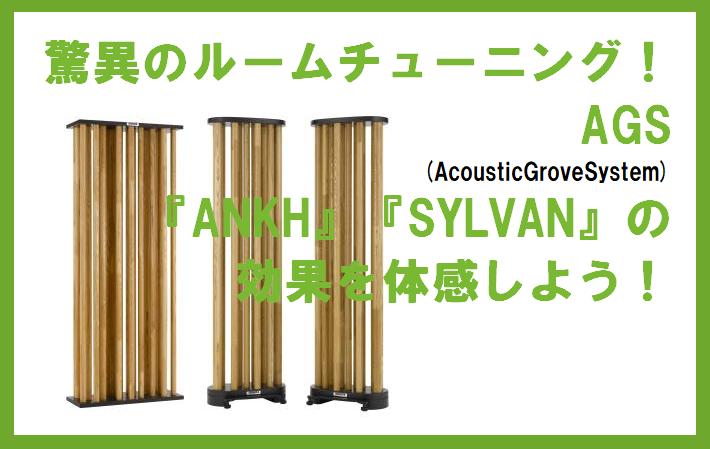 Acoustic Grove Systemのルームチューニング・システム『ANKH』と『SYLVAN』の体験試聴会を開催します。