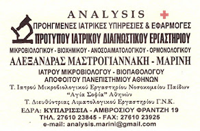 ΙΑΤΡΕΙΑ-ΕΡΓΑΣΤΗΡΙΑ