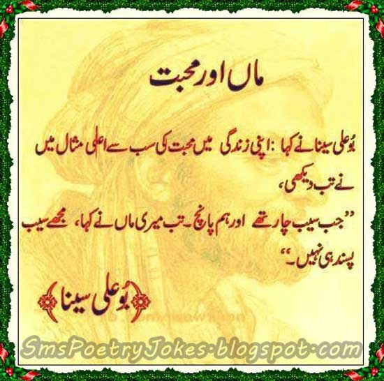 Funny Love Quotes In Urdu Pics : Sina Quotes, Quotes, Image Quotes, Urdu Image Quotes, Bu Ali Sina Urdu ...
