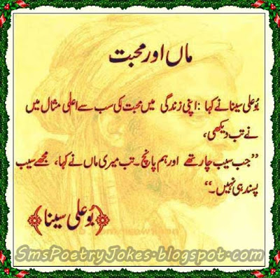Funny Quotes Urdu Pic #17
