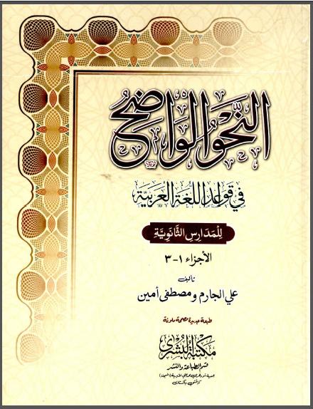 النحو الواضح قواعد اللغة العربية للمدارس الثانوية - على الجارم ومصطفى أمين pdf