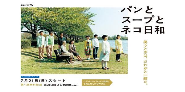 日劇麵包和湯和貓咪好天氣(日劇) Pan to Supu to Neko Biyori線上看