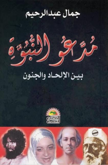 كتاب: مدعو النبوة