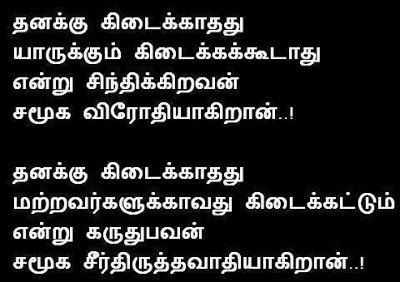 Society Quotes in Tamil