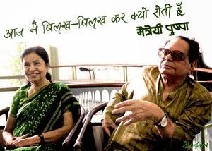 आज मैं बिलख-बिलख कर क्यों रोती हूं - मैत्रेयी पुष्पा | Maitreyi Pushpa on Rajendra Yadav