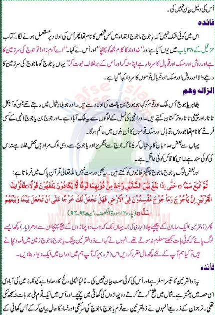 Gog Magog In Urdu Language