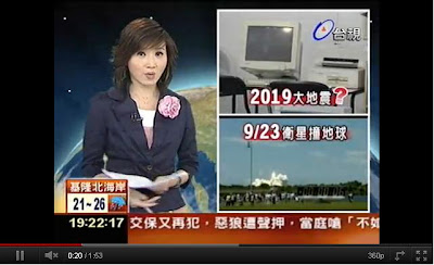 衛星撞台 台灣 落點