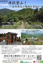 自然教室「丹沢登山!~自然再生の現場を訪ねて~」