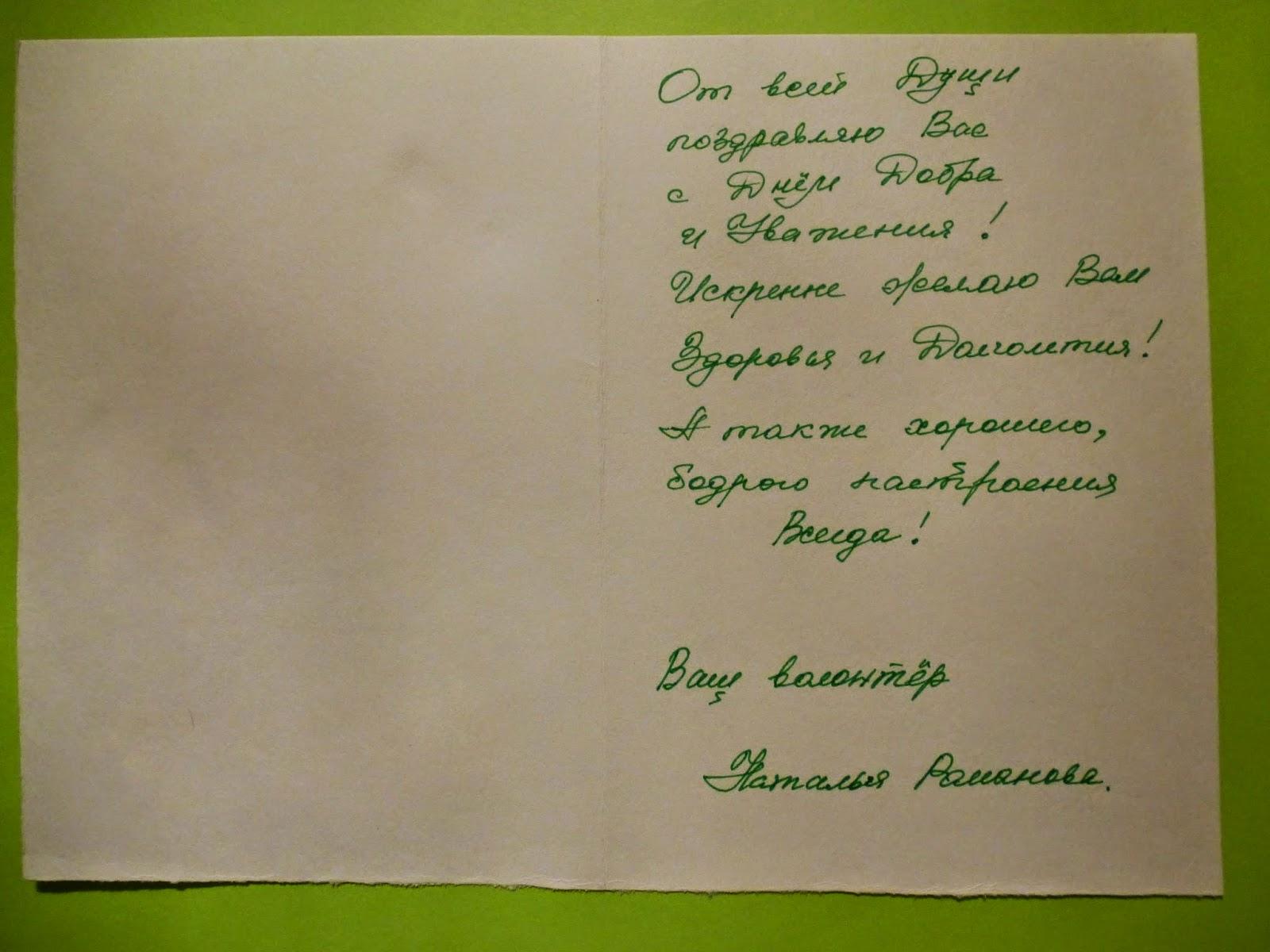 Голосом жириновского поздравление 81