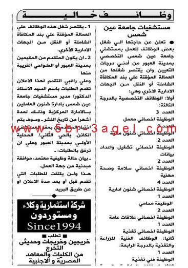 اعلان وظائف مستشفيات جامعة عين شمش للمؤهلات العليات والدبلومات منشور بالاهرام