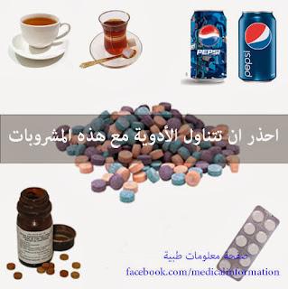 احذر ان تتناول الأدوية مع هذه المشروبات