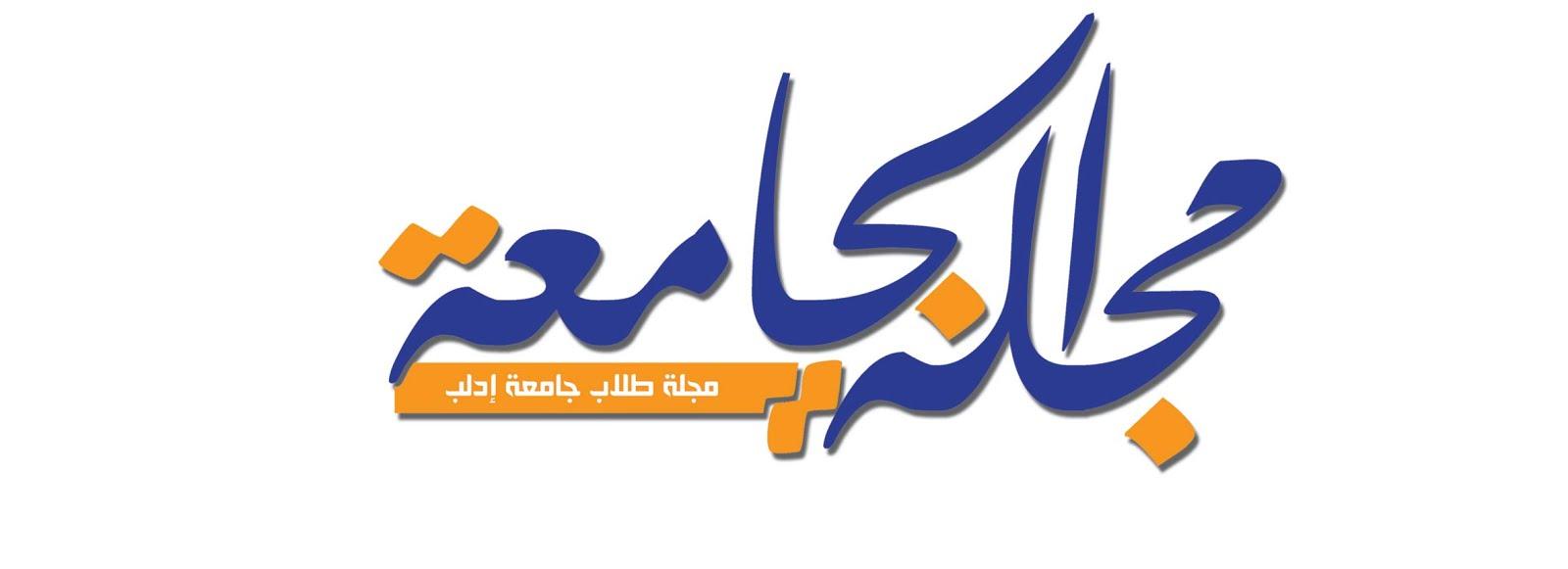 مجلة طلاب جامعة إدلب