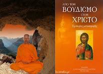 Από τον Βουδισμό στον Χριστό (βιβλίο) Η θαυματουργική μεταστροφή ενός Βουδιστή