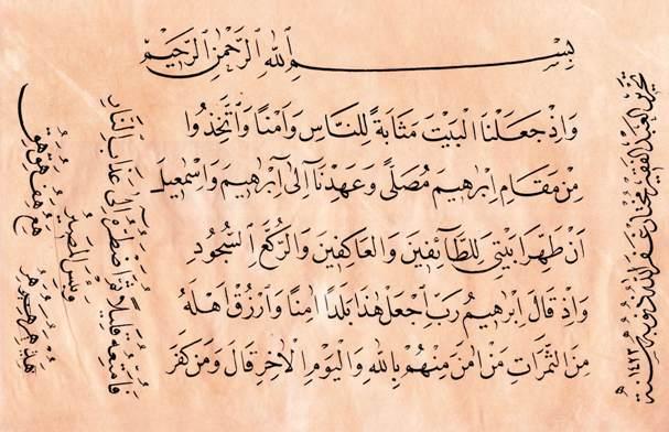 25 Contoh Kaligrafi Naskhi Terbaik Seni Kaligrafi Islam