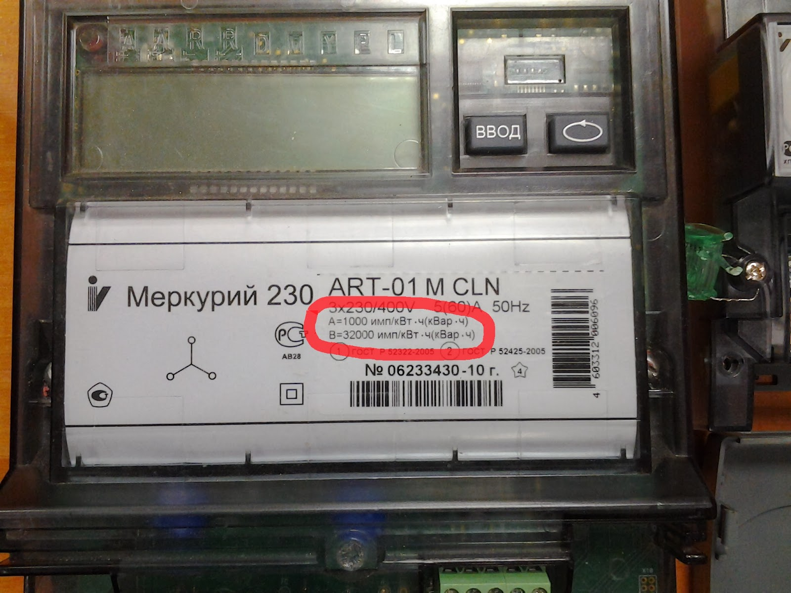 Схема подключения счетчика меркурий 230 фото 823
