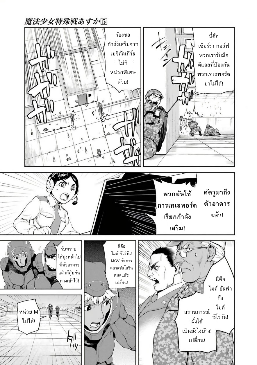 Mahou Shoujo Tokushuusen Asuka ตอนที่ 19 TH แปลไทย