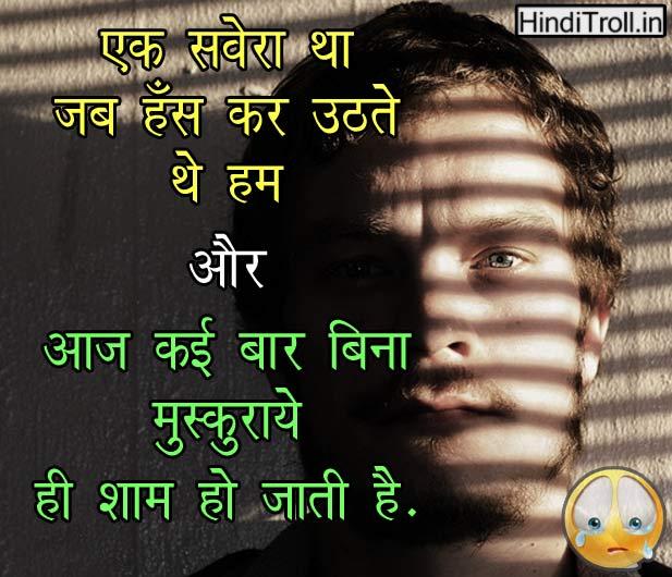 Ek Sawera Tha Jab Hass kar | Hindi Sad Quotes Commnet Wallpaper For Facebook And Whatsapp