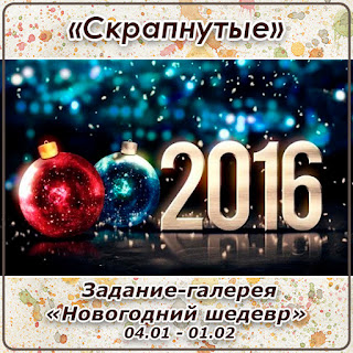 http://skrapnutyie.blogspot.ru/2016/01/0401-0102.html