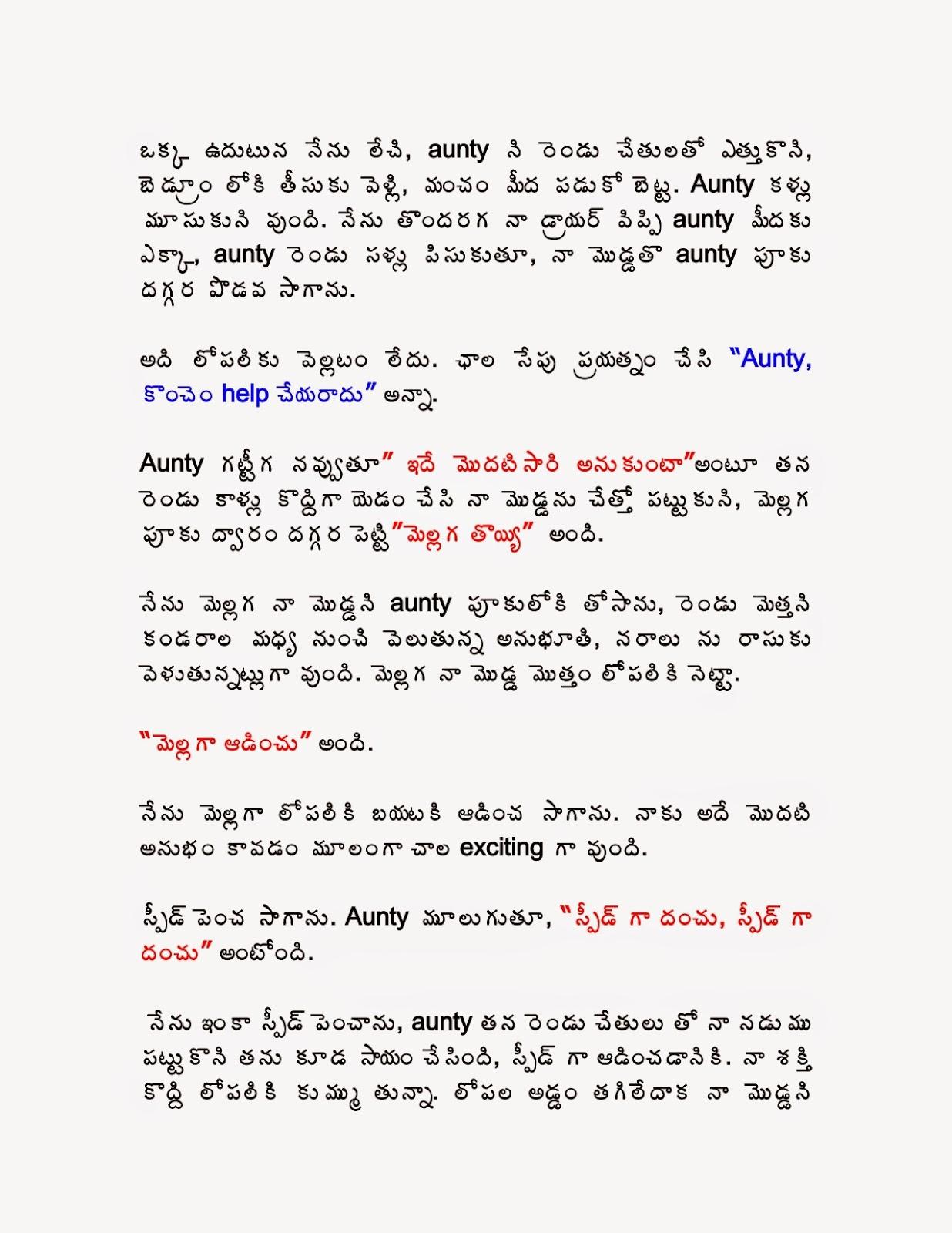Marokkasari Telugu Sex Story Parts - 1784-T30c Manual pdf