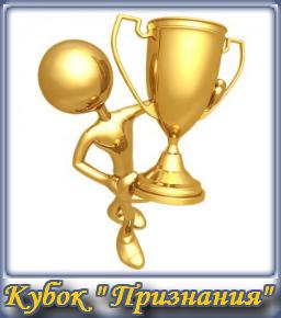 Моя первая награда