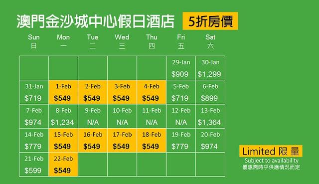 澳門酒店限時促銷,澳門金沙城中心假日酒店 又有半價,每晚低至HK$549/ TWG2,370起,2月底前入住!