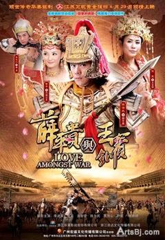 Tiết Bình Quý Và Vương Bảo Xuyến - Love Amongst War
