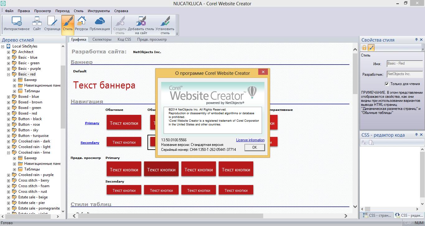 Corel Website Creator X7 v13.50.0100.5566 Full Patch