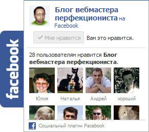 Создание бокового выезжающего виджета Facebook