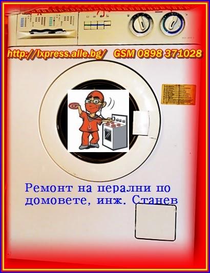 перални сервиз, майстор перални, пералнята тече
