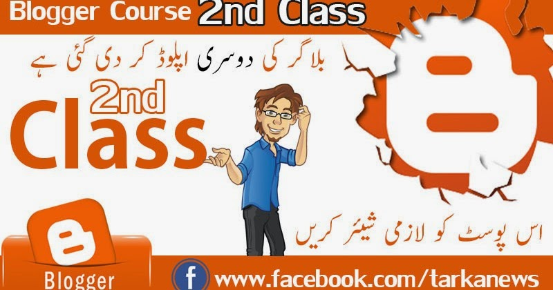 Blogger 2th Class Lecture By sarfaraz ansari